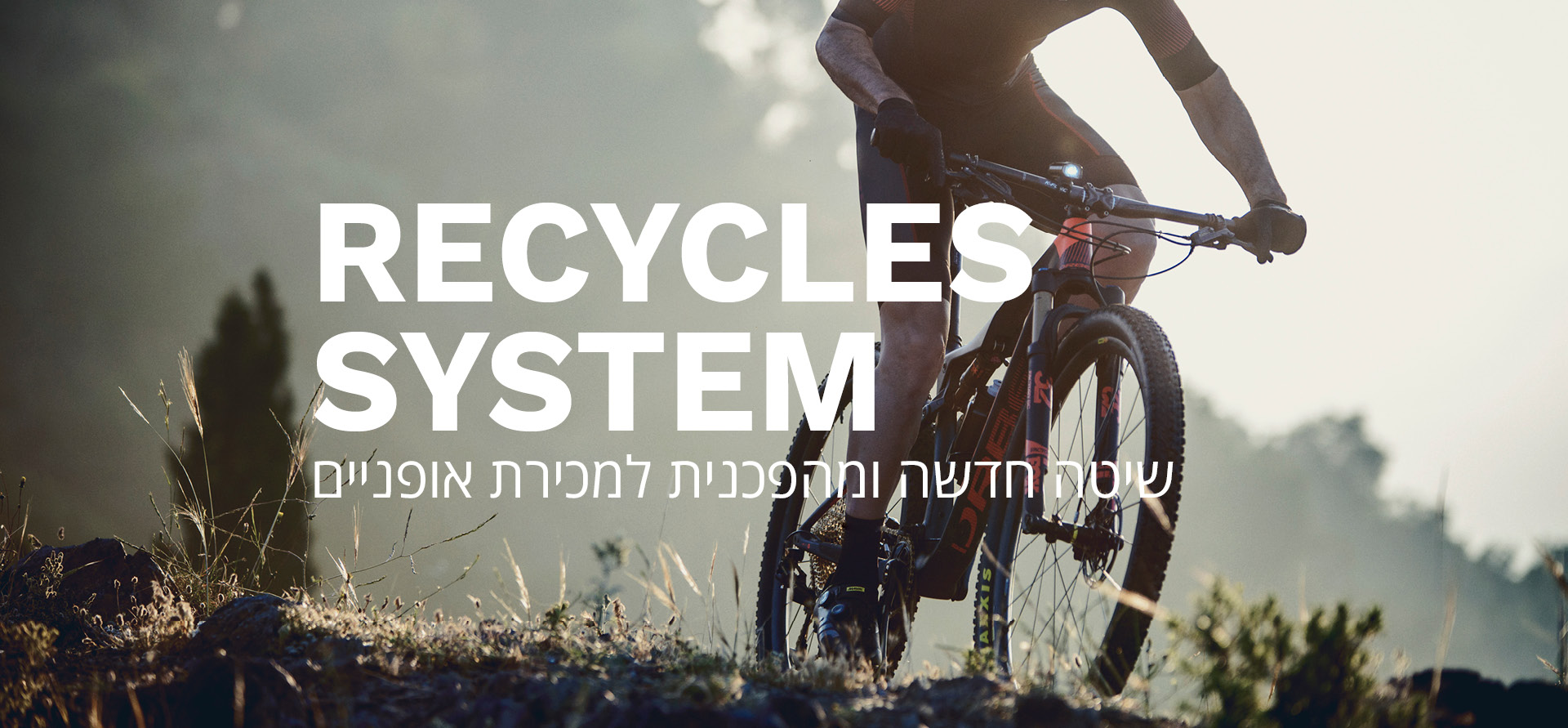 RECYCLES SYSTEMS 3